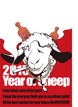 2015年賀状_B-sheep_文字無し_big.jpg