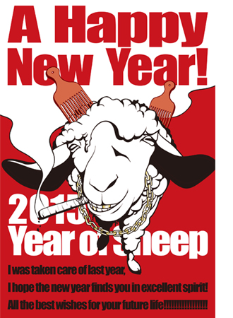 2015年賀状_B-sheep_big.jpg