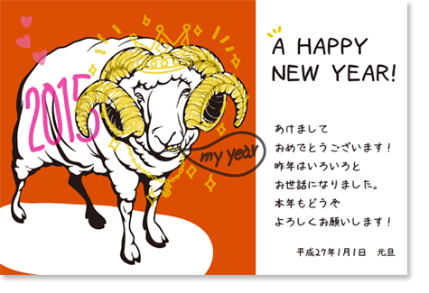 2015年賀状_落書き羊_big.jpg