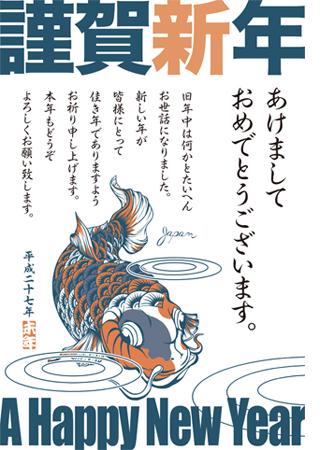 2015年賀状_錦鯉_big.jpg