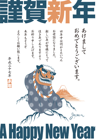 2015年賀状_japan_big.jpg