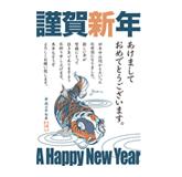 2015年賀状_錦鯉.jpg