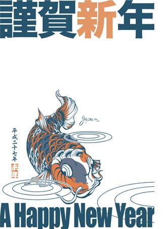 2015年賀状_錦鯉_文字無し_big.jpg